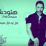 كلمات اغنية هتوحشنا -عمزو مصطفي-اغنية هتوحشنا