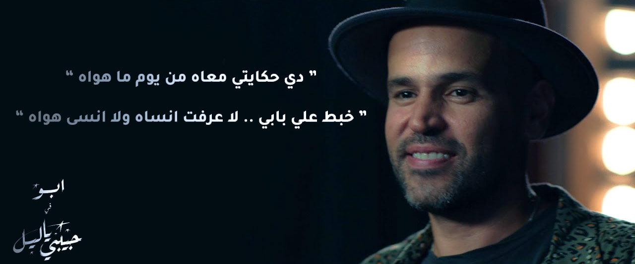 كلمات اغنية حبيبي يا ليل ابو