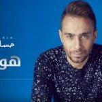 كلمات اغنية هو حبيبي حسام حبيب