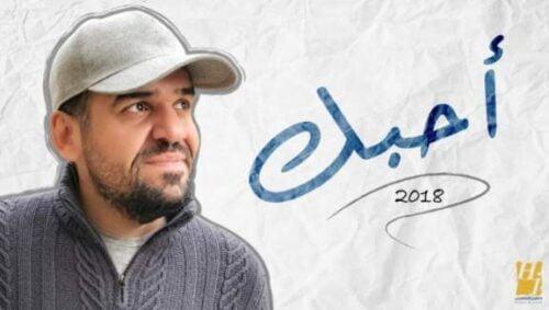 كلمات اغنية احبك حسين الجسمي
