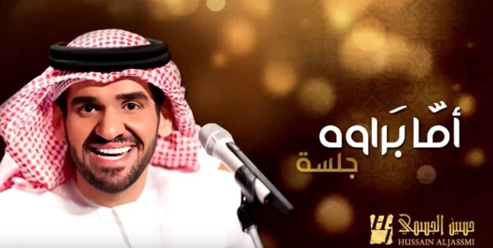 كلمات اغنية اما براوه حسين الجسمي