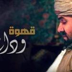 كلمات اغنية قهوة وداع حسين الجسمي