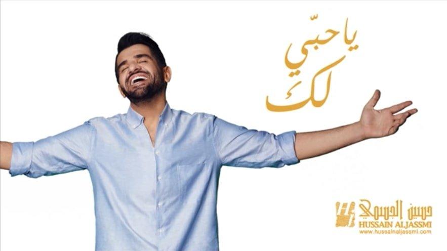 كلمات اغنية يا حبي لك حسين الجسمي 2015