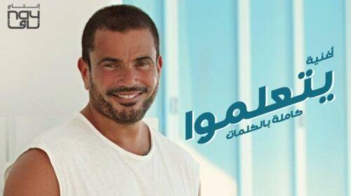 كلمات اغنية يتعلموا عمرو دياب