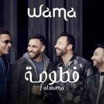 كلمات اغنية فطومه واما