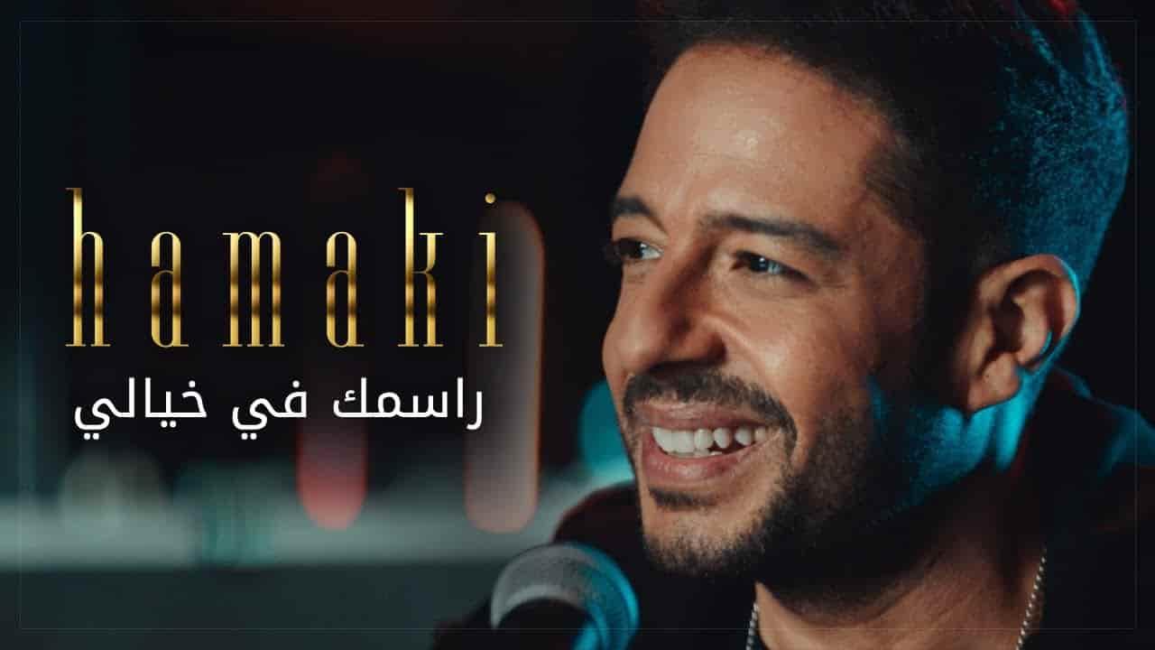 كلمات اغنية راسمك في خيالي محمد حماقي