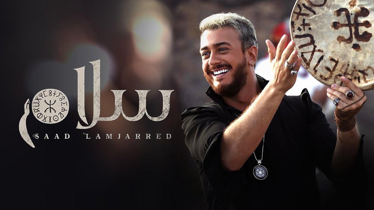 كلمات اغنية سلام سعد لمجرد
