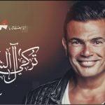 اغنية انا بعشقك يا مصر