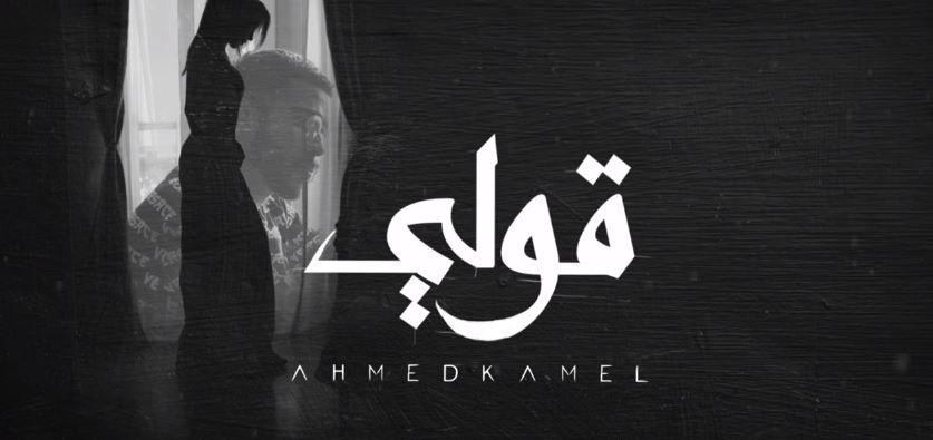 كلمات اغنية قولي احمد كامل