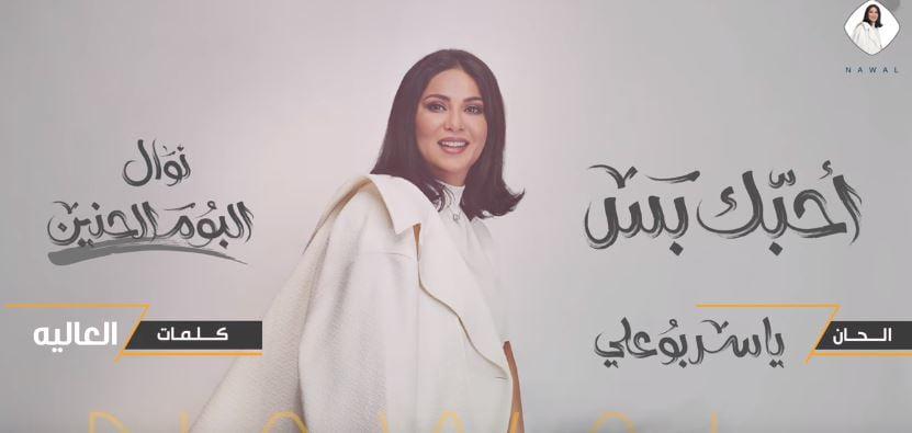 كلمات اغنية احبك بس نوال الكويتية