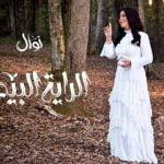 كلمات اغنية الراية البيضاء نوال الكويتية