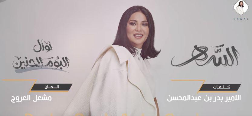 كلمات اغنية السهر نوال الكويتية