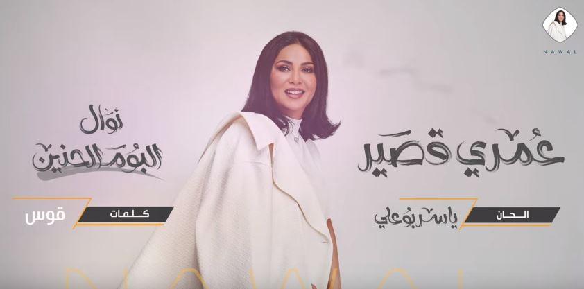 كلمات اغنية عمري قصير نوال الكويتية