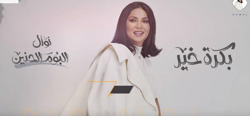 كلمات اغنية بكره خير نوال الكويتية