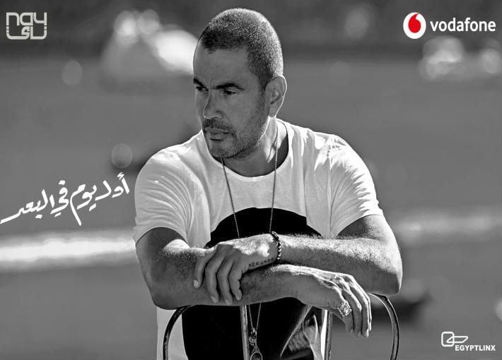 كلمات اغنية اول يوم في البعد عمرو دياب
