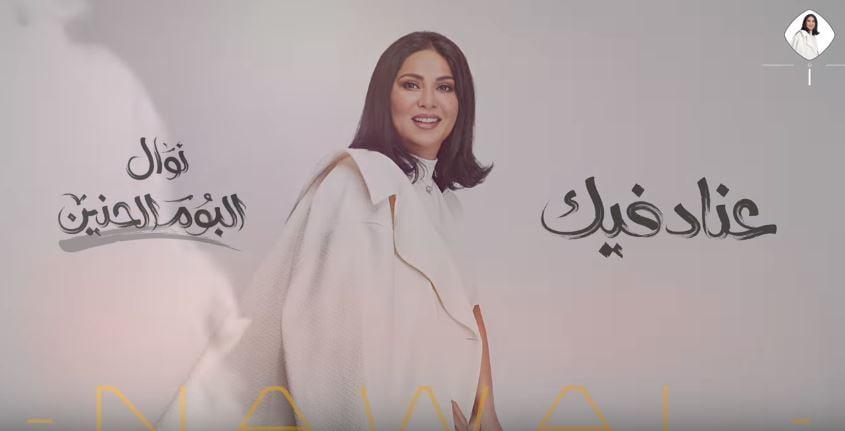 كلمات اغنية عناد فيك نوال الكويتية
