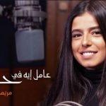 كلمات اغنية عامل ايه في حياتك مريم عامر منيب