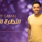 كلمات اغنية النظرة الاولي رامي جمال