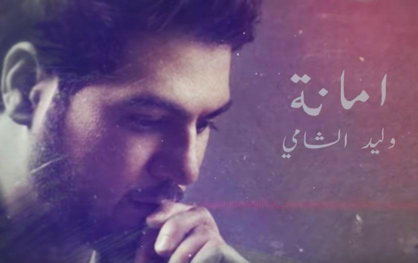 كلمات اغنية امانة وليد الشامي