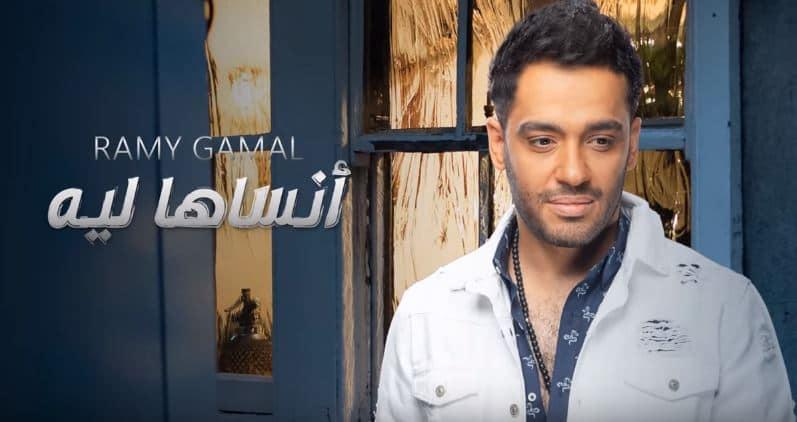 كلمات اغنية انساها ليه رامي جمال