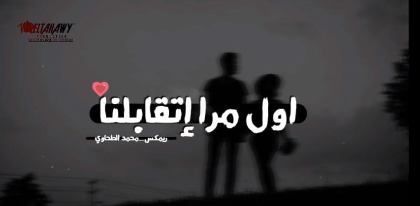 كلمات اغنية اول مرة اتقابلنا هشام الشاذلي