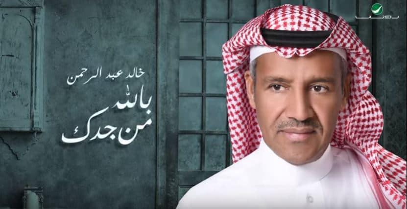 كلمات اغنية بالله من جدك خالد عبد الرحمن
