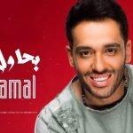 كلمات اغنية بحاول انساكي رامي جمال