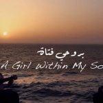 كلمات اغنية بروحي فتاة عبدالرحمن محمد
