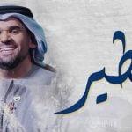 كلمات اغنية خطير حسين الجسمي
