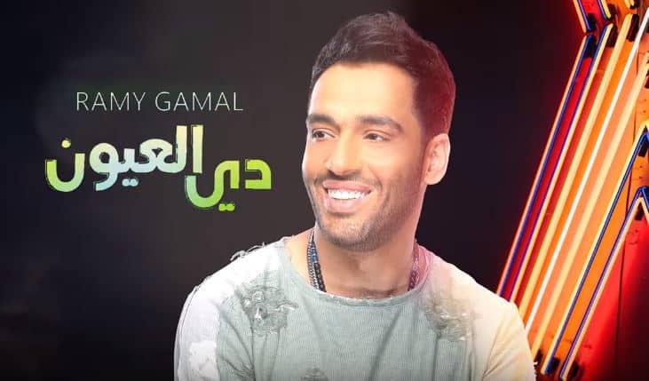 كلمات اغنية دي العيون رامي جمال
