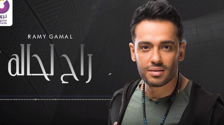 كلمات اغنية راح لحالة رامي جمال