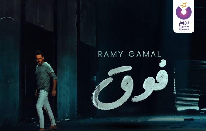 كلمات اغنية فوق رامي جمال