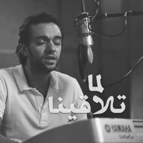 كلمات اغنية لما تلاقينا عبدالرحمن محمد