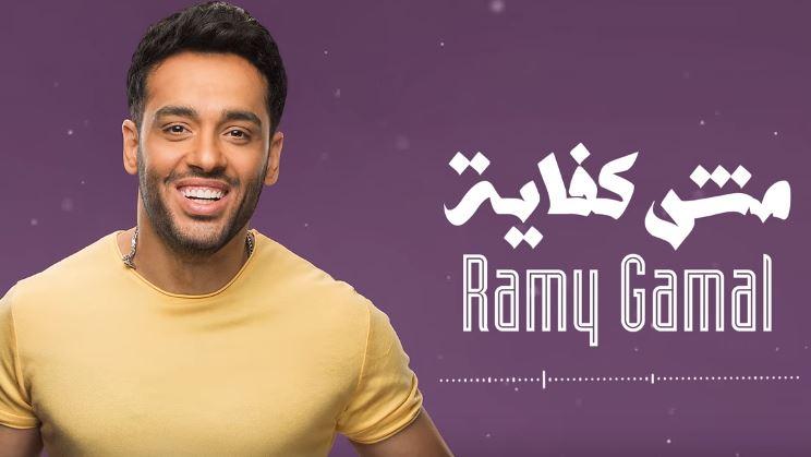 كلمات اغنية مش كفاية رامي جمال