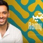 كلمات اغنية من كتير رامي جمال