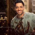 كلمات اغنية هخونك رامي جمال