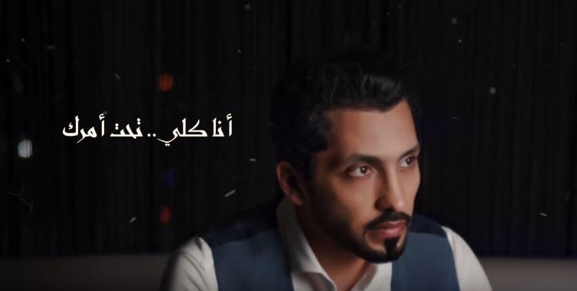 كلمات اغنية تحت امرك فهد الكبيسي