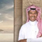 كلمات اغنية مهب الريح خالد عبد الرحمن
