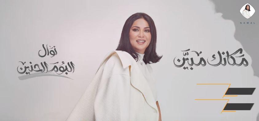كلمات اغنية مكانك مبين نوال الكويتية