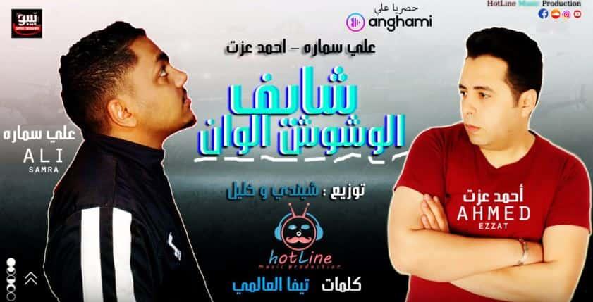 كلمات مهرجان عايم في بحر الغدر احمد عزت