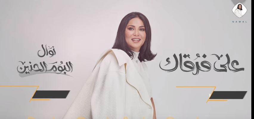 كلمات اغنية علي فرقاك نوال الكويتية