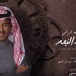 كلمات اغنية زمان البعد خالد عبد الرحمن