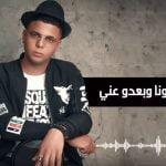 كلمات مهرجان الناس سبونا ابو الشوق