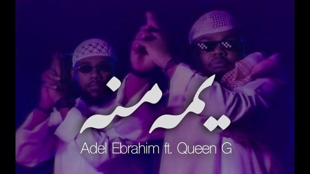 كلمات اغنية يمه منة عادل ابراهيم و كوين جي