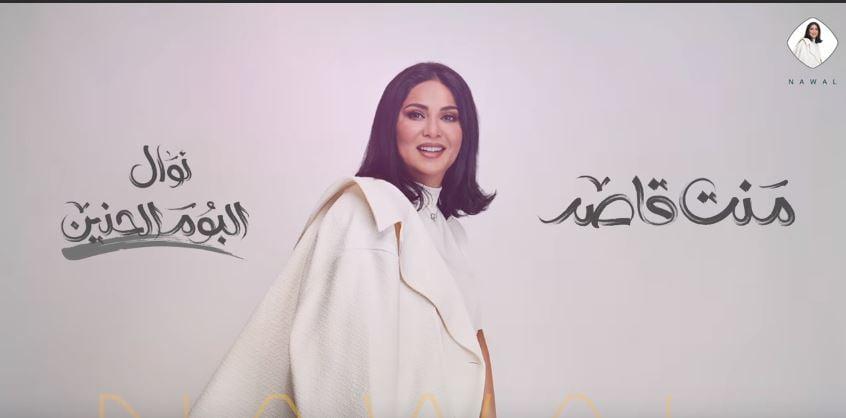 كلمات اغنية منت قاصد نوال الكويتية