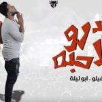 كلمات مهرجان غدرو الاحبه فيلو ابو ليله