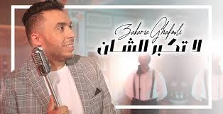 كلمات اغنية لاتكبر الشان زكرياء الغفولي