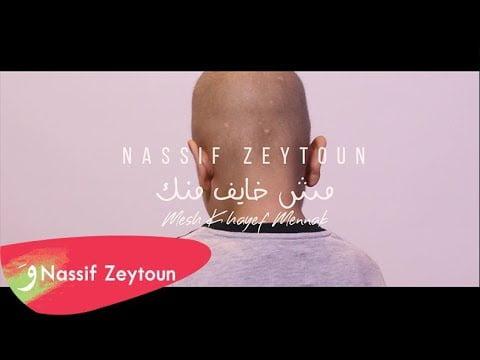 كلمات اغنية مش خايف منك ناصيف زيتون