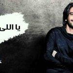 كلمات اغنية ياللي بايع بهاء سلطان