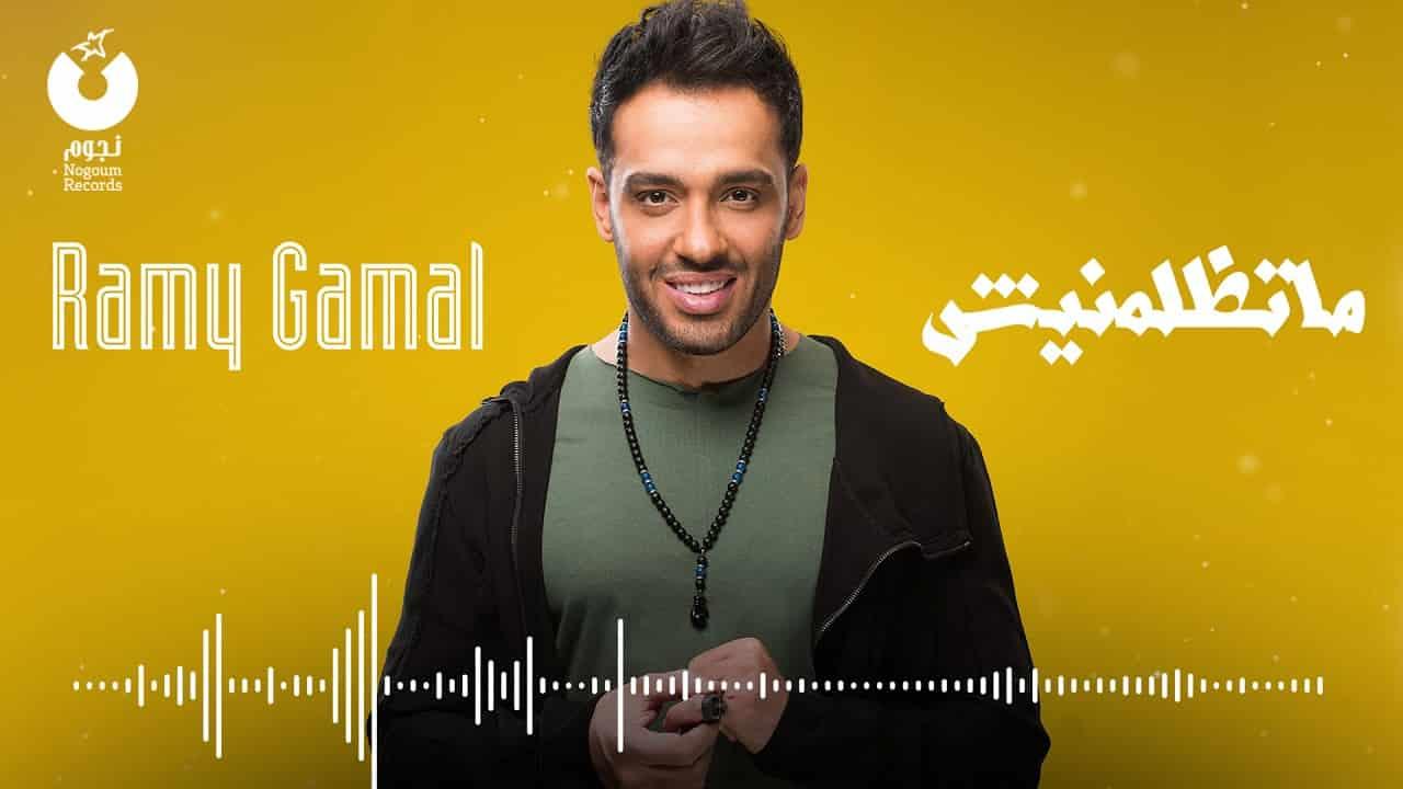 كلمات اغنية ماتظلمنيش رامي جمال